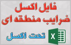Zarib_mantaqeh